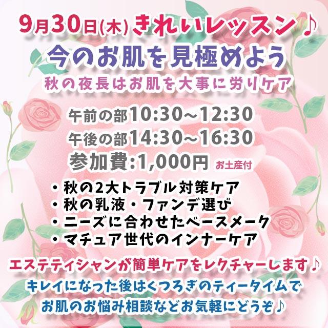 9月イベントのお知らせ
