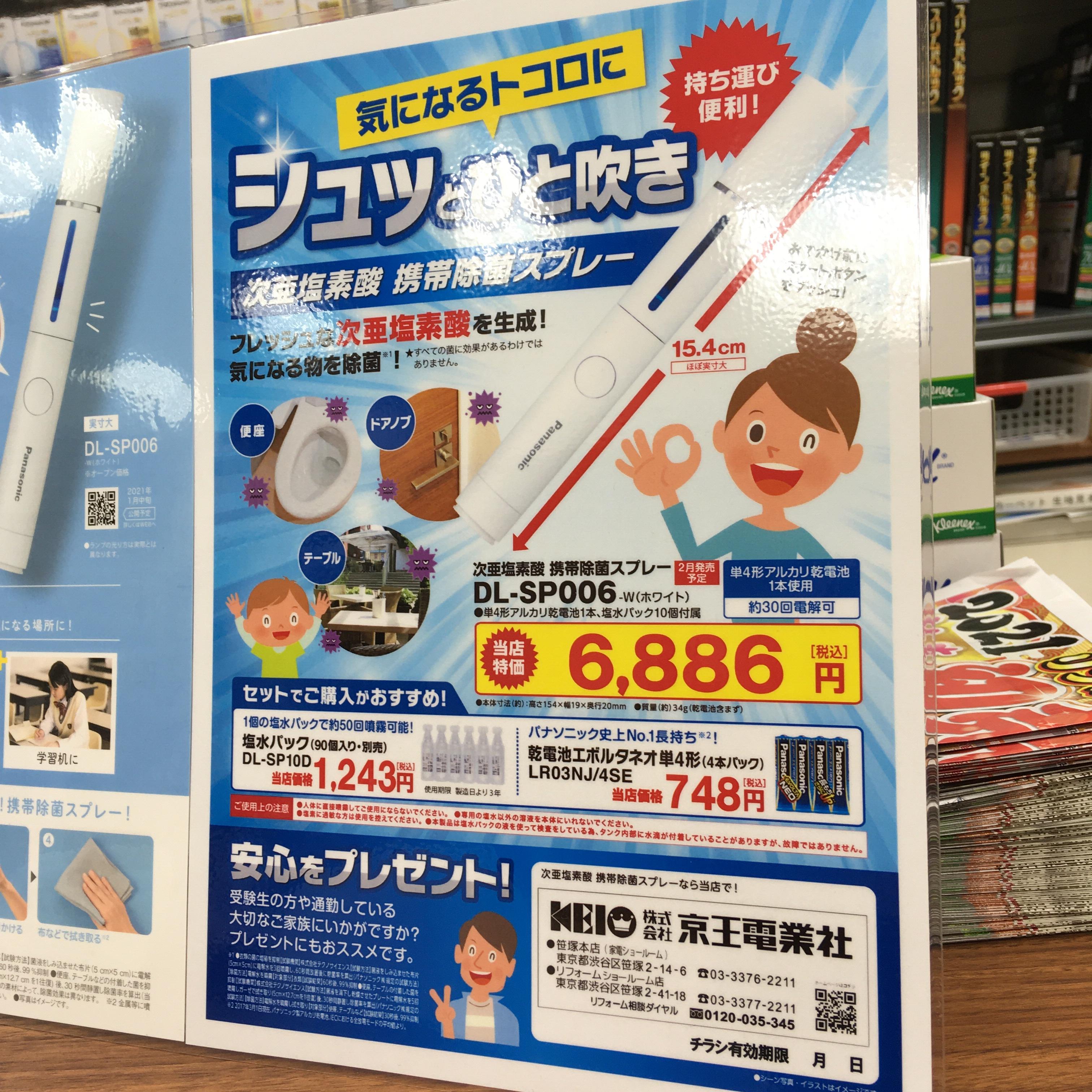 次亜塩素酸携帯除菌スプレー販売のお知らせ